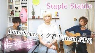 [ LambSoras × 夕香里 ]  Staple Stable / from 化物語 thumbnail