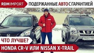 Что лучше, CR-V или X-Trail?! Однозначно...( Сравнение авто от РДМ-Импорт )