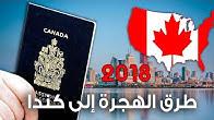 8eb77d22eb3d5 لكل المهتمين بالهجرة الى كندا بطرق مجانية ودون دفع اي سنتيم - Duration  26  minutes.