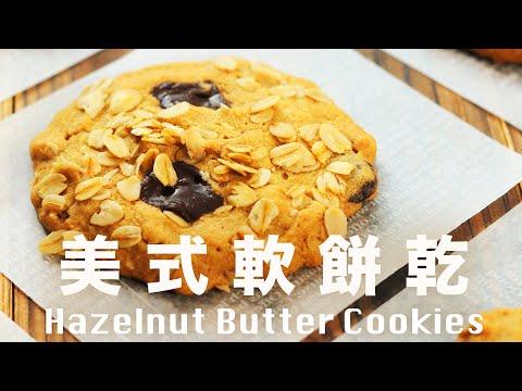榛果美式軟餅乾 ~ 減糖/外酥內軟【2017第 45 集】Hazelnut Butter Chocolate Chips Cookies Recipe 肥丁手工坊 烘焙教學