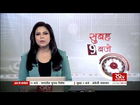 Hindi News Bulletin   हिंदी समाचार बुलेटिन – Feb 23, 2018 (9 am)