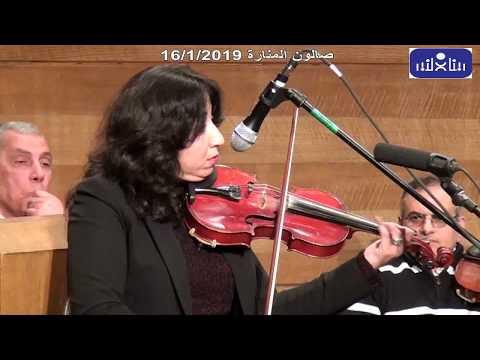 الدوامة - الحان محمد الموجى - صوليست الكمان الفنانة نهال محمد - صالون المنارة 16/1/2019