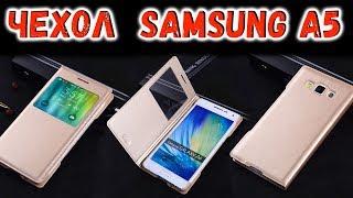 видео Чехлы для Samsung Galaxy A5 SM-A500F