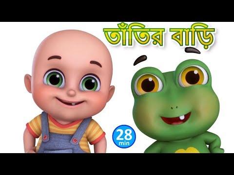 তাঁতির বাড়ি ব্যাঙের বাসা - TATIR BARI BANGER BASA - Bengali Rhymes for Children | Jugnu Kids Bangla