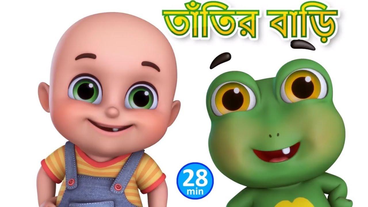 Download তাঁতির বাড়ি ব্যাঙের বাসা - TATIR BARI BANGER BASA - Bengali Rhymes for Children | Jugnu Kids Bangla