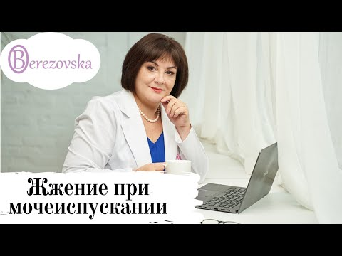 Др. Елена Березовская - Жжение при мочеиспускании