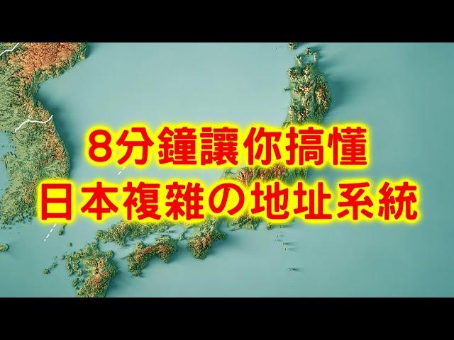 8分鐘教你看懂日本地址【搞歷史019】