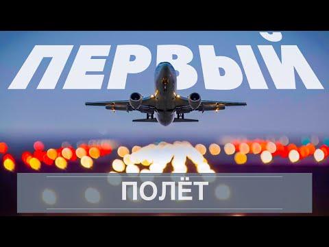 Первый полет в самолете. НОВЫЕ ПРАВИЛА поведения в аэропорту для новичка.