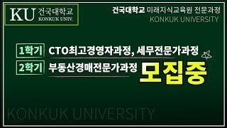 건국대학교 미래지식교육원 - 부동산경매전문가과정 19기…