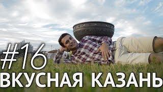 Съел 12 блюд на фестивале Вкусная Казань