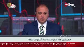مصر للطيران تضع شعار منتدى شباب العالم على أسطولها الجوي