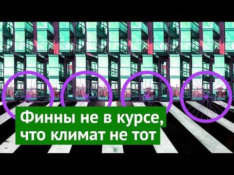 Тампере: российских чиновников на них нет!