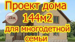 Проект каркасного дома 144 м2 для многодетной семьи