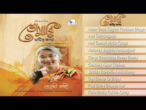 tomari-matir-kanya-|-debasree-nandy-|-golden-voice-entertainment-|-audio-jukebox