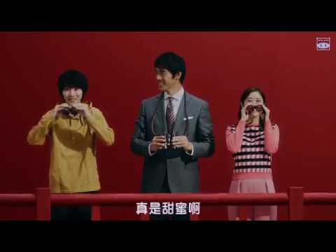 山�賢人 三菱東京UFJ CM スチル画像。CM動画を再生できます。