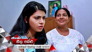 රුක්මන් ? ඒ කවුද? | Neela Pabalu | Sirasa TV Thumbnail