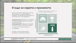 """Интерактивно електронно обучение """"Управление на промяната"""""""
