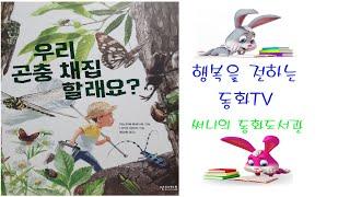 들려주는 그림책동화[fairy tale, 童話]_우리 곤충 채집 할래요_자연보호/곤충잡기/곤충에 대한 상식_Storyteller_써니