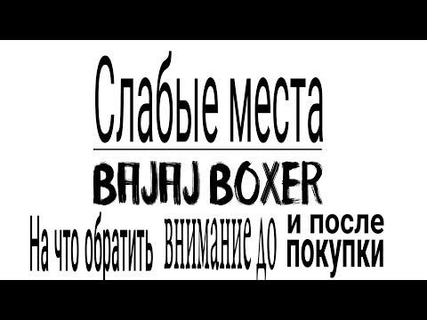Слабые места Bajaj Boxer (Баджадж Боксер). На что обратить внимание до и после покупки.