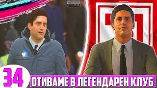 ПОДПИСВАМЕ С ЛЕГЕНДАРЕН КЛУБ! #34 - FIFA 19 Career Mode