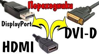Переходник DisplayPort HDMI и DVI-D HDMI из Китая НЕДОРОГО подключаю телек к компу(, 2016-11-18T20:21:22.000Z)