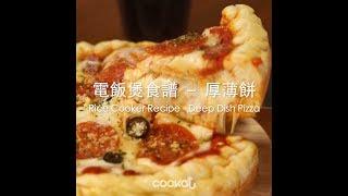 食左飯未呀 Cookat 電飯煲食譜  厚薄餅 Rice Cooker Recipe - Deep Dish Pizza