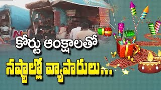 Fire Cracker Sales Decrease Due To Supreme Court Order And High Rates | Diwali | NTV