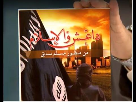 برنامج سؤال جريء الحلقة 451 كتاب داعش والاسلام