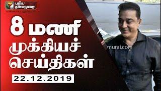 Puthiya Thalaimurai 8 AM News 22-12-2019