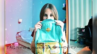 TAG:What is in my school bag\Что в моей школьной сумке?