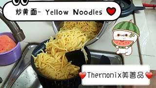 [Thermomix] 美善品 炒黄面- Yellow Noodles
