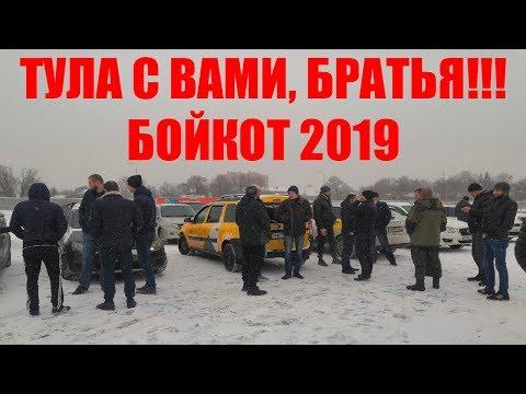 Бойкот в Туле против яндекс такси. На мирную акцию приехала полиция и омон.