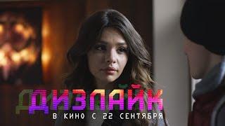 ДИЗЛАЙК в кино с 22 сентября - Трейлер 2 (HD)