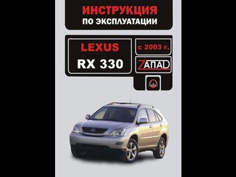 Руководство по ремонту Lexus RX 330