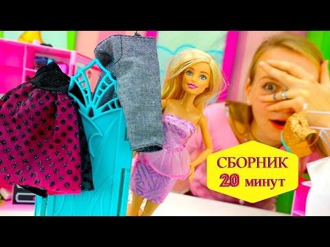 #Сборник приключений #Барби все серии подряд. Видео про куклы и игры для девочек. Мамы дочки