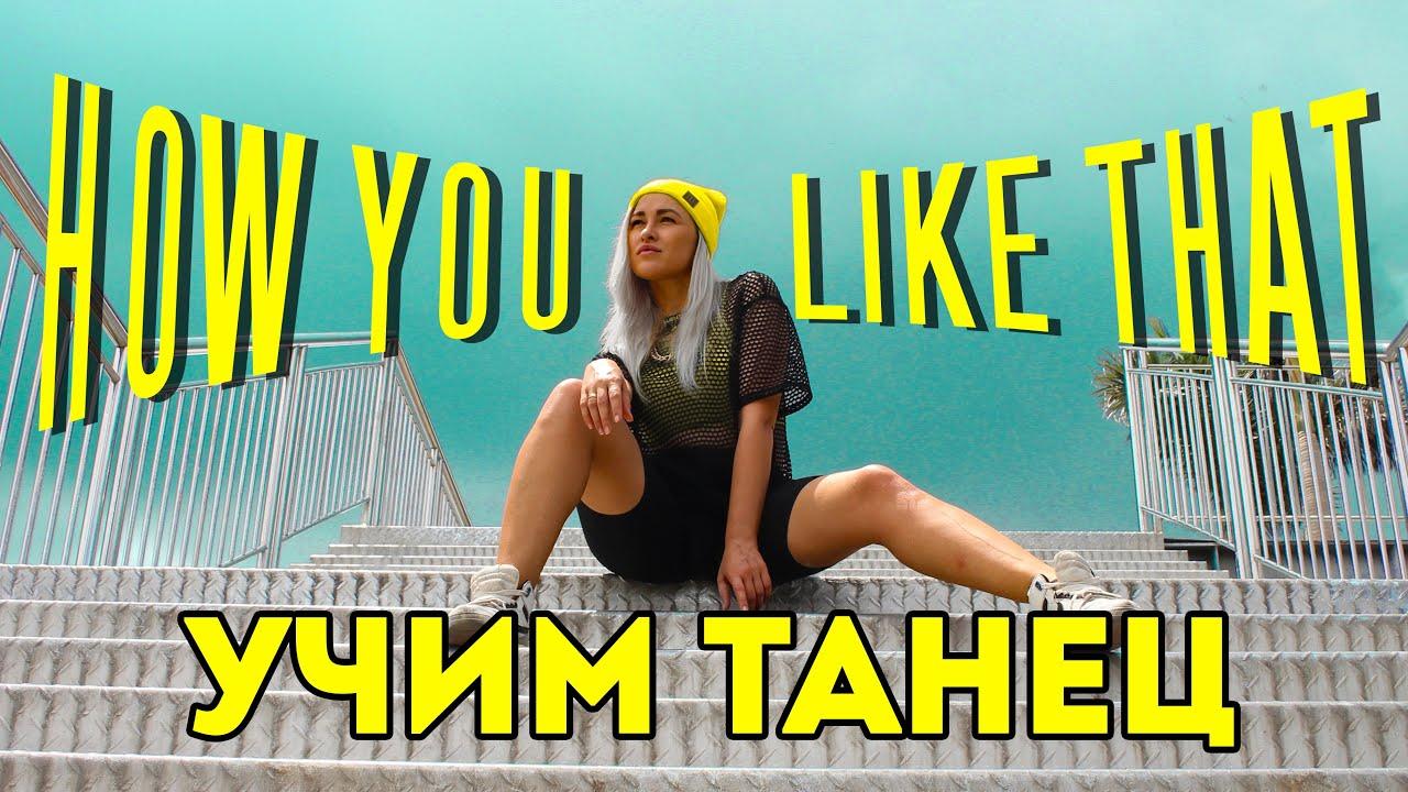 УЧИМ ТАНЕЦ - BLACKPINK - HOW YOU LIKE THAT #DANCEFIT