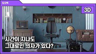 [수퍼비] 듀오백 사무용품 홍보 3D영상 (가구,사무의…