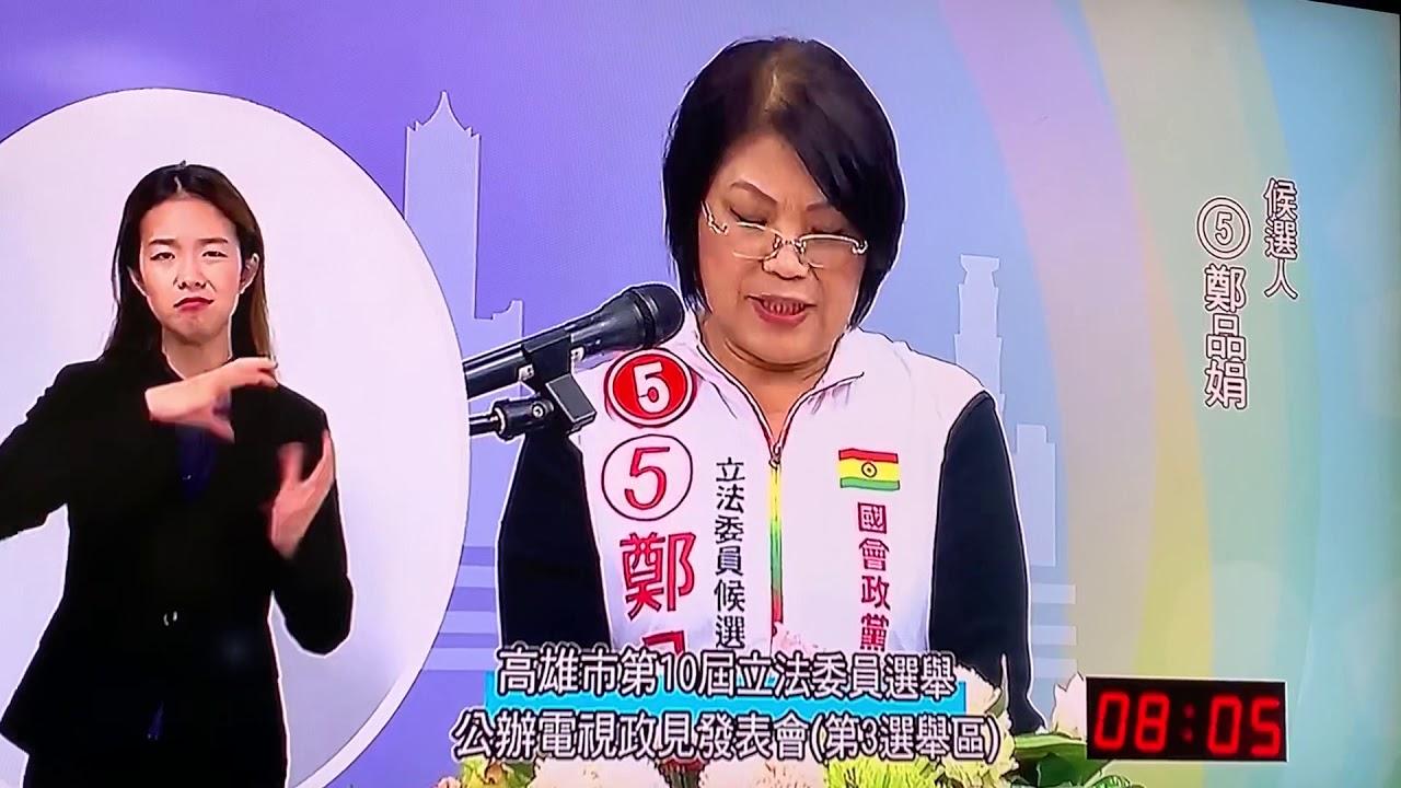 2020年高雄市第三選區鄭品娟立委候選人政見發表會 - YouTube