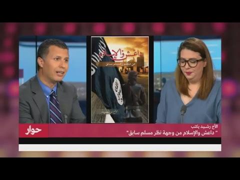 داعش والإسلام من وجهة نظر مسلم سابق