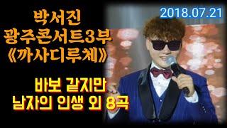 💖박서진-광주콘서트흥폭발 엔딩무대[까사디루체 웨딩컨벤션