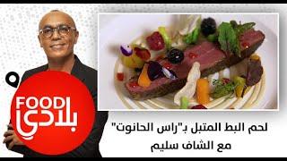 """""""Food بلادي"""" .. لحم البط المتبل بـ""""راس الحانوت"""" مع الشاف سليم"""
