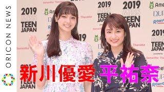 チャンネル登録:https://goo.gl/U4Waal 女優の新川優愛(24)、平祐奈...