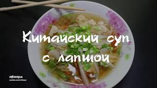 Китайский суп с рисовой лапшой