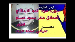 الشيخ عنتر سعيد مسلم سوره هود قمه الابداااااااااع