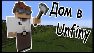 Уютный домик в Анфайни (Unfiny) !!! - Скачать карту - Minecraft(В этот раз я построил для вас, друзья, домик в MrUnfiny! Оценивайте, скачивайте карту, играйте! Я в VK: http://vk.com/unfiny..., 2015-07-29T10:43:56.000Z)