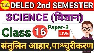 DELED 2nd Semester Science Class-16 Notes डीएलएड द्वितीय विज्ञान संतुलित आहार,पाश्चुरीकरण  🔥