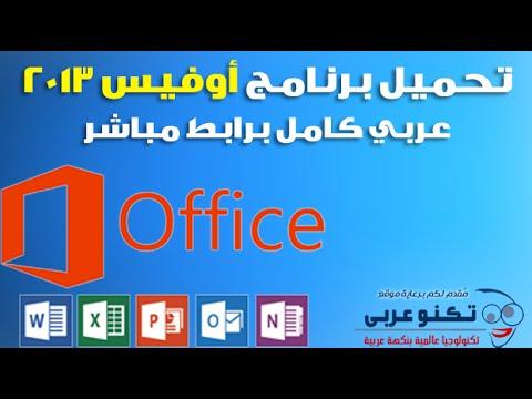 تحميل وشرح برنامج اوفيس 2013 عربي كامل برابط مباشر