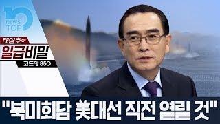"""""""북미회담 美대선 직전 열릴 것"""""""