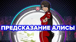 Алиса Селезнёва - предсказание