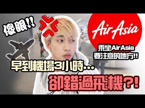 【突發事情!!】早到機場3小時...卻錯過飛機?!!(乘坐AirAsia需要注意的地方!!)